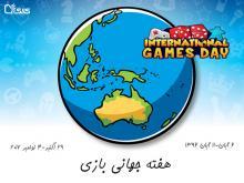 هفته جهانی بازی