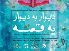 نمایشگاه کودک محور قصه ها