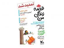 تمدید مهلت ارسال آثار به بیستویکمین جشنواره بینالمللی قصهگویی