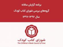 برنامه گزارش سالانه گروههای بررسی سال ۱۳۹۶-۱۳۹۷