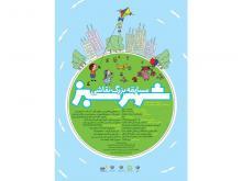 مسابقه بزرگ نقاشی «شهر سبز» برگزار میشود
