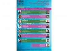 برگزاری کارگاه «آواورزی و الفباورزی» در نخستین کنگره بینالمللی آموزش و سلامت کودکان
