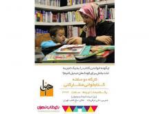 کارگاه کتابخوانی مشارکتی برگزار میشود