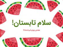 هشتمین بسته فعالیت سلام تابستان با روش ساخت صحنه نمایش