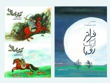 تقدیریهای موسسه پژوهشی تاریخ ادبیات کودکان در پنجاه و چهارمین سالگرد شورای کتاب کودک