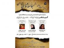 نشست «آسیبشناسی پدیده کودک – همسری در ایران» برگزار میشود