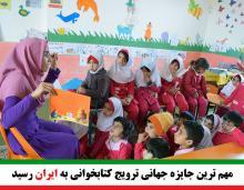 مهم ترین جایزه جهانی ترویج کتابخوانی به ایران رسید