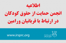 اطلاعیه انجمن حمایت از حقوق کودکان درباره قربانیان ورامین