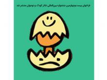 فراخوان بیستوچهارمین جشنواره بین المللی تئاتر کودک و نوجوان منتشر شد