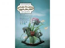 دومین جشنواره کتابهای تصویری برگزار میشود
