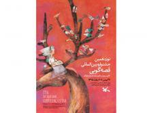 نوزدهمین جشنواره بینالمللی قصهگویی کانون برگزار میشود