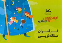 فراخوان مسابقه مقالهنویسی نوزدهمین جشنواره بینالمللی قصهگویی تمدید شد