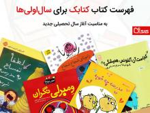 فهرست کتاب کتابک برای سالاولیها به مناسبت آغاز سال تحصیلی جدید