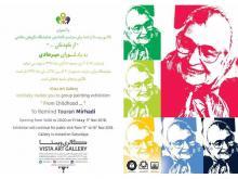 برگزاری نمایشگاه نقاشی به یاد مادر ادبیات کودک و نوجوان ایران