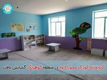 کتابخانه کودک محور کاوه در منطقه کوهرنگ گشایش یافت