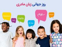 روز جهانی زبان مادری ۲۰۱۸ فرصتی برای شناساندن تنوع زبانی