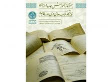 نمایشگاه «سرآغاز آموزش جدید در ایران» برگزار میشود