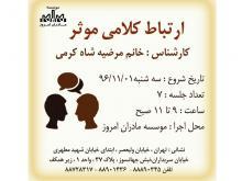 نشستهای «ارتباط موثر کلامی» در موسسه مادران امروز برگزار میشود