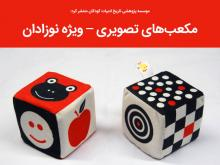 مکعبهای تصویری ویژه نوزادان روانه بازار شد