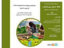 کارگاه «نمایش برای کودکان» اسفندماه ۱۳۹۶ برگزار میشود