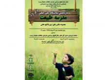 یازدهمین نمایشگاه ملی عکس مدرسه طبیعت برگزار میشود