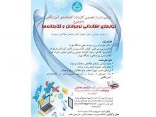 نشست تخصصی کتابداران با موضوع «نیازهای اطلاعاتی نوجوانان و کتابخانهها» برگزار میشود