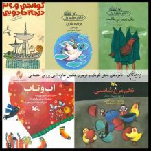 معرفی نامزدهای بخش کودک و نوجوان جایزه ادبی پروین