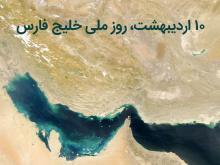 درباره خلیج فارس و روز ملی خلیج فارس با کودکانمان گفتوگو کنیم