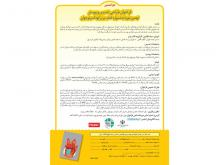 فراخوان طراحی تندیس و پوستر نهمین دوره جشنواره کتاب برتر منتشر شد