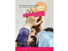 بازارچه خیریه انجمن دوستداران کودک پویش برگزار میشود