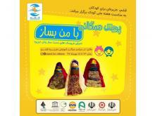 پویش همگانی «با من بساز» به مناسبت هفته ملی کودک در قشم