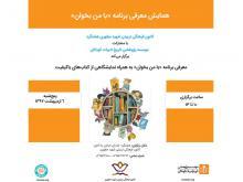 همایش معرفی برنامه «با من بخوان» در هشتگرد برگزار میشود