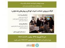 کارگاه «شناخت ادبیات کودکان و روشهای بلندخوانی» آبانماه ۱۳۹۶ برگزار میشود