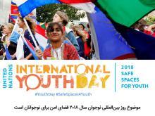 موضوع روز بینالمللی نوجوان سال ۲۰۱۸ فضای امن برای نوجوانان است