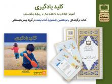 کتاب «کلید یادگیری» در پانزدهمین جشنواره کتاب رشد برگزیده شد