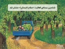 ساخت کاردستی قلعه با کارتن مقوایی در ششمین بسته فعالیت «سلام تابستان»