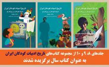 تاریخ ادبیات کودکان برنده سی و سومین دور جایزه کتاب سال