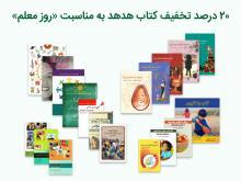 بیست درصد تخفیف کتاب هدهد به مناسبت «روز معلم»