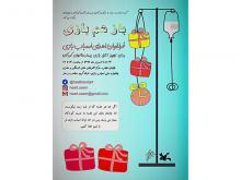 اهدای اسباب بازی در سومین جشنواره ملی اسباب بازی