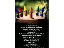 مجموعه کارگاههای «تجربه های آموزشی نوین» برگزار میشود