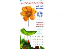مراسم بزرگداشت تاسیس شبکه یاری کودکان کار برگزار میشود