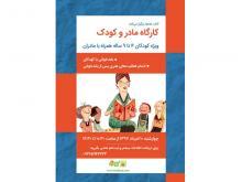 کارگاه «مادر و کودک» کتاب هدهد ویژه کودکان ۴ تا ۹ ساله برگزار میشود