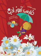 فارسی آموز ادبی ۱
