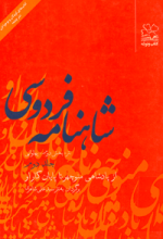 شاهنامه فردوسی به نثر (۱۴جلد)