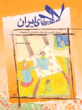 لالاییهای ایران