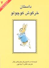 داستان خرگوش کوچولو
