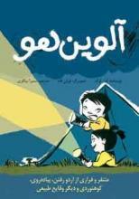 کتاب کودک و نوجوان: آلوین هو: متنفر و فراری از اردو رفتن، پیاده روی، کوهنوردی و دیگر وقایع طبیعی