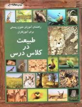 کتاب کودک و نوجوان: طبیعت در کلاس درس: راهنمای آموزش تنوعزیستی برای آموزگاران