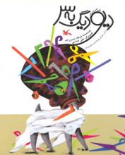 کتاب کودک و نوجوان: دیو دیگ به سر، یا، این جوری بود که اون جور شد