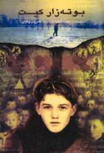 کتاب کودک و نوجوان: بوته زار کیت